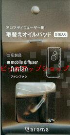 即納【tohoku】アットアロマ @aroma funfan ファンファン交換オイルパッド(5個入り)