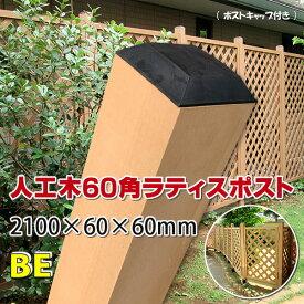 人工木60角ラティスポスト 2100 ベージュ【ラティス フェンス 支柱 樹脂製】