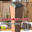 人工木60角ポスト 2100 ブラウン【ラティス フェンス 支柱 樹脂製】