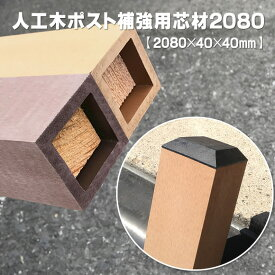 人工木ポスト補強用芯材2080 - JAN1057