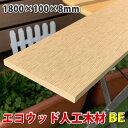 エコウッド人工木材 (100×8mm) 1800mm ベージュ【 DIY フェンス材 樹脂フェンス 目隠しフェンス 】