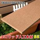 エコウッド人工木材 (100×8mm) 1800mm ブラウン【 DIY フェンス材 樹脂フェンス 目隠しフェンス 】