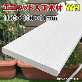 エコウッド人工木材NEW(100×11mm)ホワイト1800mm【 DIY フェンス材 樹脂フェンス 目隠しフェンス 】 - JAN2041