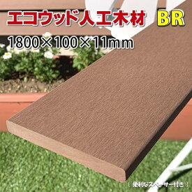 エコウッド人工木材NEW(100×11mm)ブラウン1800mm【 DIY フェンス材 樹脂フェンス 目隠しフェンス 】