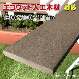 エコウッド人工木材NEW(100×11mm)ダークブラウン1800mm【 DIY フェンス材 樹脂フェンス 目隠しフェンス 】