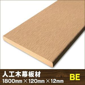 エコウッド人工木幕板材(120×11mm)ベージュ1800mm - JAN5127
