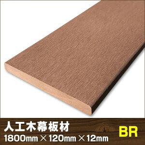 エコウッド人工木幕板材(120×11mm)ブラウン1800mm - JAN5110