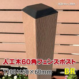 人工木フェンス専用ポスト 1200ブラウン【 DIY フェンス支柱 樹脂フェンス 】 - JAN2522