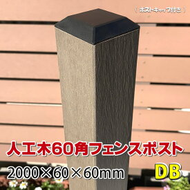 人工木フェンス専用ポスト 2000ダークブラウン【 DIY フェンス支柱 樹脂フェンス 】