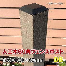 人工木フェンス専用ポスト 1200ダークブラウン【 DIY フェンス支柱 樹脂フェンス 】 - JAN2560