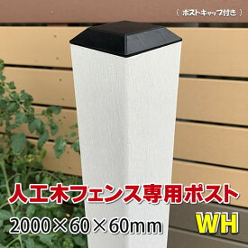 人工木フェンス専用ポスト 2000ホワイト【 DIY フェンス支柱 樹脂フェンス 】 - JAN2577