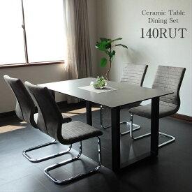 ダイニングテーブルセット セラミック セラミックテーブル 150cm幅 ダイニングテーブル 140RUT 4人掛け モダン 食卓 カンティレバーチェア ダイニング5点セット 強化ガラス PVC