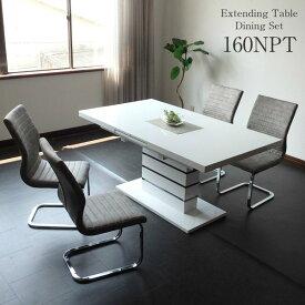 ダイニングテーブルセット ダイニング5点セット 4人掛け 6人掛け モダン 伸長式テーブル エクステンションテーブル 4人用 ダイニングチェア カンティレバーチェア NPT 160cm 200cm ホワイト 鏡面