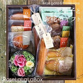 洋菓子とお花のギフト RoseLaLaLaBOX プリザーブドフラワー 贈答品 お歳暮 お中元 お見舞い お礼 感謝 ありがとう 内祝 引出物 出産祝い 生誕祝 誕生日 母の日 父の日 敬老の日 お祝い ギフト クッキー バウムクーヘン パウンドケーキ リーフパイ フィナンシェ