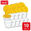 iwaki プリンカップ フタ付き 10個セット 電子レンジ・オーブンOK 耐熱ガラス イワキ