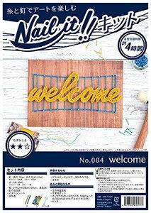 ネコポスOK ストリングアート ネイルイット Nail it キット セット welcome ウェルカムボード 看板 工作 手作り ハンドメイド ネコポス1通で1点まで