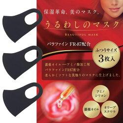 うるわしのマスク保湿うるおい3枚入りホワイト白男女兼用洗える繰り返し使える伸縮性ソフト耳が痛くなりにくい