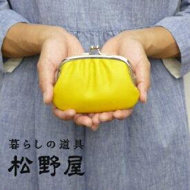 松野屋 親子 がま口 財布 小銭入れ サイフ 牛革 革 日本製 プレゼント ギフト CP