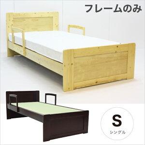 ベッド シングル フレームのみ シングルベッド ベッドフレーム 木製 すのこ 天然木 パイン 手すり付き 介護ベッド 高さ調整 和風 シングルサイズ ガード 転倒防止 シンプル ナチュラル ブラ