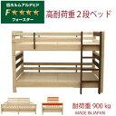 【耐荷重900kg】 2段ベッド 国産 すのこ キングサイズ シングルベッド2台 エコ塗装 F☆☆☆☆ 頑丈 木製 子供用 大人…