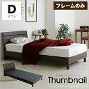 ベッド ダブル フレームのみ ダブルベッド 宮棚 ベッドフレーム コンセント付き 木製 ベット 北欧 モダン ブラウン 安…