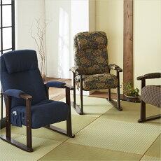 座椅子ハイバックリクライニング肘掛け高座椅子木製高さ調整座イス座いす収納ポケット付き高齢者和室花柄ファブリックソファ一人がけ肘付き楽天通販送料無料