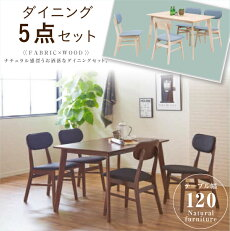 ダイニングテーブルセットダイニングセット4人掛け5点セットダイニングテーブルテーブル幅120cm長方形テーブル食卓木製北欧モダンダークブラウンナチュラル選べる2色おしゃれ新生活送料無料楽天通販