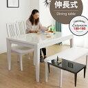 テーブル 伸長式 ダイニングテーブル 伸長テーブル 幅130 幅180 ホワイト ブラック 木製 木目 鏡面 白 シンプル おし…