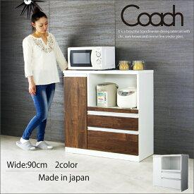 キッチンカウンター 90 カウンター 完成品 下収納 収納 幅90 日本製 レンジ台 木製 北欧 モダン ホワイト ブラウン 白 スライドレール 引き出し収納 キッチン収納 カウンター 可動棚 楽天 通販 送料無料