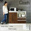 キッチンカウンター 120 カウンター 完成品 下収納 収納 幅120 日本製 レンジ台 木製 北欧 モダン ホワイト ブラウン …