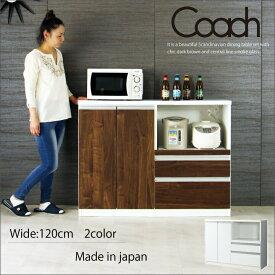 キッチンカウンター 120 カウンター 完成品 下収納 収納 幅120 日本製 レンジ台 木製 北欧 モダン ホワイト ブラウン 白 スライドレール 引き出し収納 キッチン収納 カウンター 可動棚 楽天 通販 送料無料