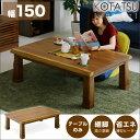 こたつ テーブル コタツ 炬燵 こたつテーブルのみ 幅150 長方形 ウォールナット ウォルナット 皮付き 継脚 高さ調節 …