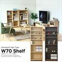 本棚 書棚 スリム 木製 完成品 国産 幅70 高さ180cm 薄型 オシャレ ブックシェルフ ハイタイプ 日本製 省スペース 可…