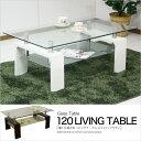ガラステーブル 120 ホワイト ローテーブル リビングテーブル ガラス テーブル センターテーブル ロー 長方形 北欧 モダン おしゃれ 高級感 シンプル リビング 木脚 送料無料 楽天 通販