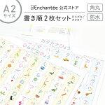 アンシャンテの書き順学習ポスター2枚セット【ひらがな|カタカナ】防水・A2・角丸