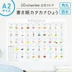 アンシャンテの書き順カタカナひょう【KATAKANACHART】防水・A2・書き順