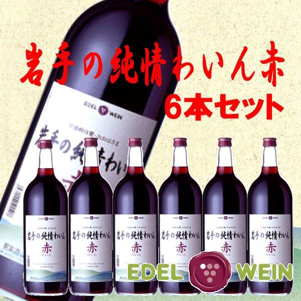 お中元 【送料無料】 たっぷり飲める!750ml換算で12本分! エーデルワイン 岩手の純情わいん 赤 1500ml マグナム 6本セット ワイン 辛口 日本ワイン 国産ワイン