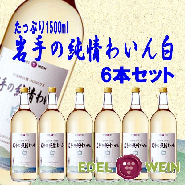 【送料無料】 たっぷり飲める!750ml換算で12本分!エーデルワイン 岩手の純情わいん 白 1500ml マグナム 6本セット 国産ワイン 日本ワイン ワイン やや甘口