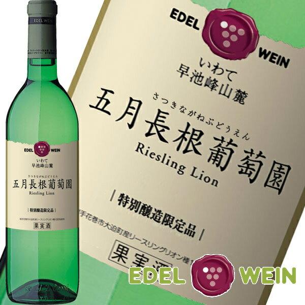 ワイン プレゼント エーデルワイン 五月長根葡萄園2016 白 やや辛口 720ml 日本ワイン 国産ワイン 受賞ワイン
