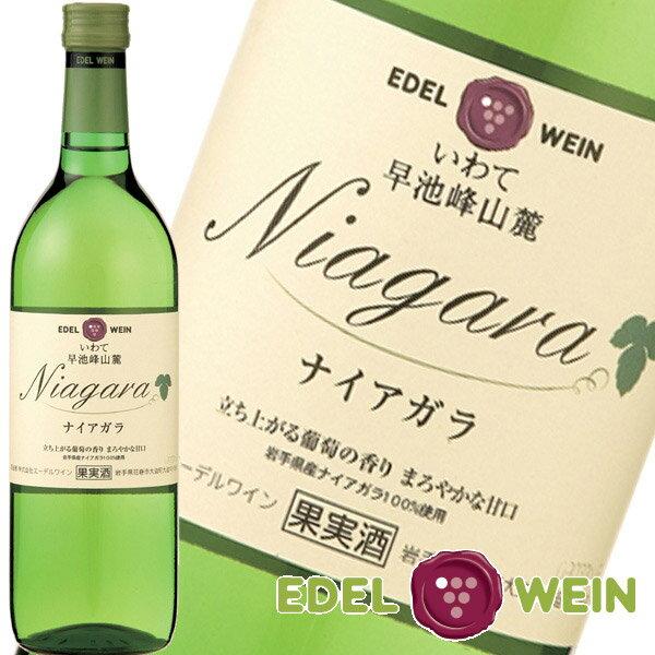 エーデルワイン ナイアガラ 白 国産ワイン 日本ワイン ワイン 甘口