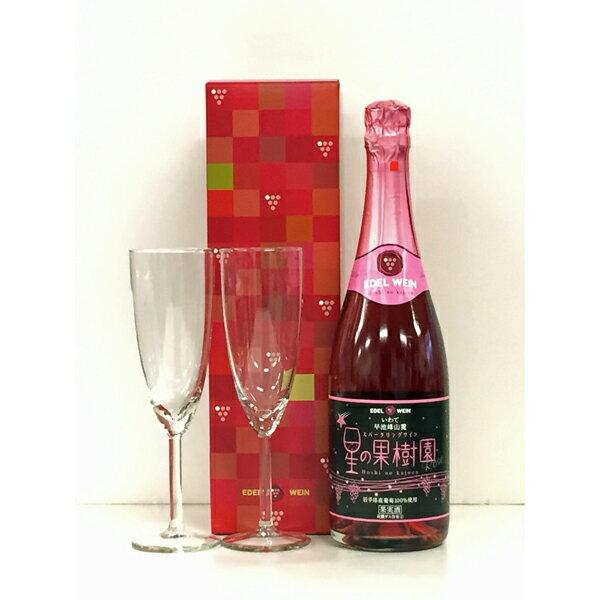 父の日 プレゼント 【送料無料】 甘口スパークリングワイン グラス付 エーデルワイン 星の果樹園 ロゼ グラス付 スパークリングワイン グラスセット ワイン ギフト プレゼント 飲みやすい 女子におすすめ 日本ワイン 国産ワイン