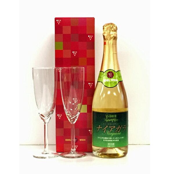【送料無料】 辛口スパークリングワイン グラス付 エーデルワイン 星の果樹園 ナイアガラ グラス付 スパークリングワイン グラスセット 白 国産ワイン 日本ワイン ワイン 辛口 ギフト プレゼント すっきり 飲みやすい