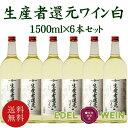 送料無料 生産者還元ワイン 白 6本セット1500ml マグナム エーデルワイン 国産ワイン日本ワイン やや甘口 ワイン 甘い…