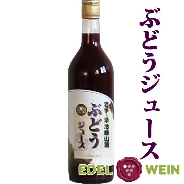 父の日 プレゼント ぶどうジュース 100% ストレート果汁 日本ワイン 国産ワイン