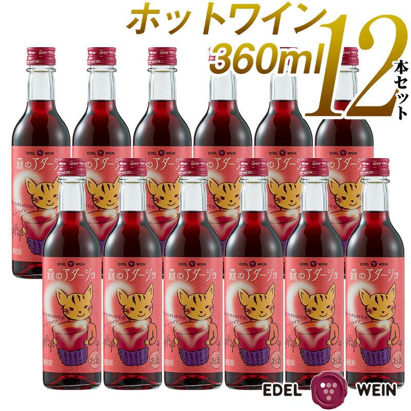 【送料無料】 森のアダージョ ホットワイン 360ml×12本セット エーデルワイン 日本ワイン