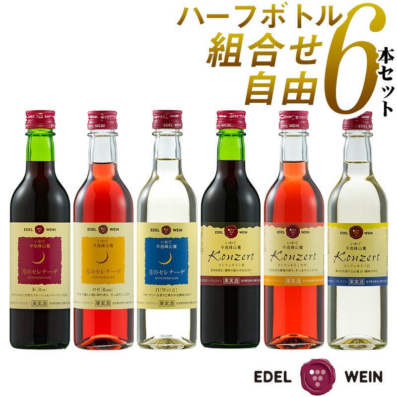 【送料無料】 よりどり 選べる6本 女子に人気 ハーフサイズワイン ワインセット ハーフサイズ 月のセレナーデ コンツェルト 赤 白 ロゼ ワイン 甘口 辛口 ライトボディ 飲みやすい エーデルワイン 日本ワイン 国産ワイン