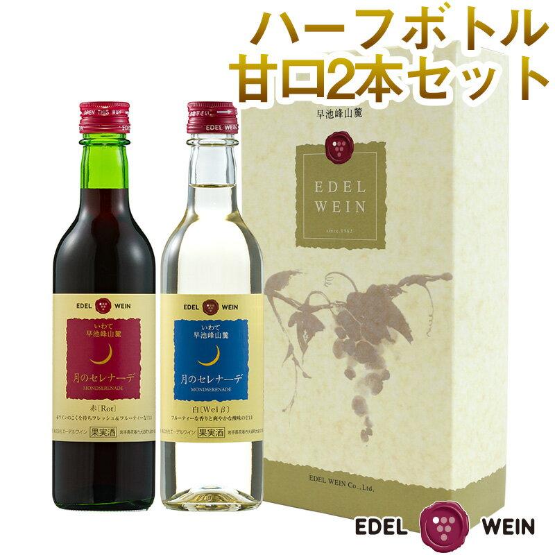 楽天1位 【送料無料】 甘口ワイン 選べる ハーフ2本セット 月のセレナーデ 甘口 ハーフ2本セット 赤 白 ライトボディ ワインセット 女子会 甘い 飲みやすい エーデルワイン 日本ワイン