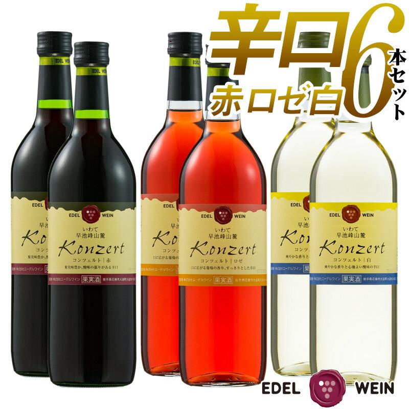 【送料無料】 フルーティ ライトボディ コンツェルト 赤 ロゼ 白 6本セット 6本 セット ワイン 辛口 飲みやすい エーデルワイン 日本ワイン 国産ワイン