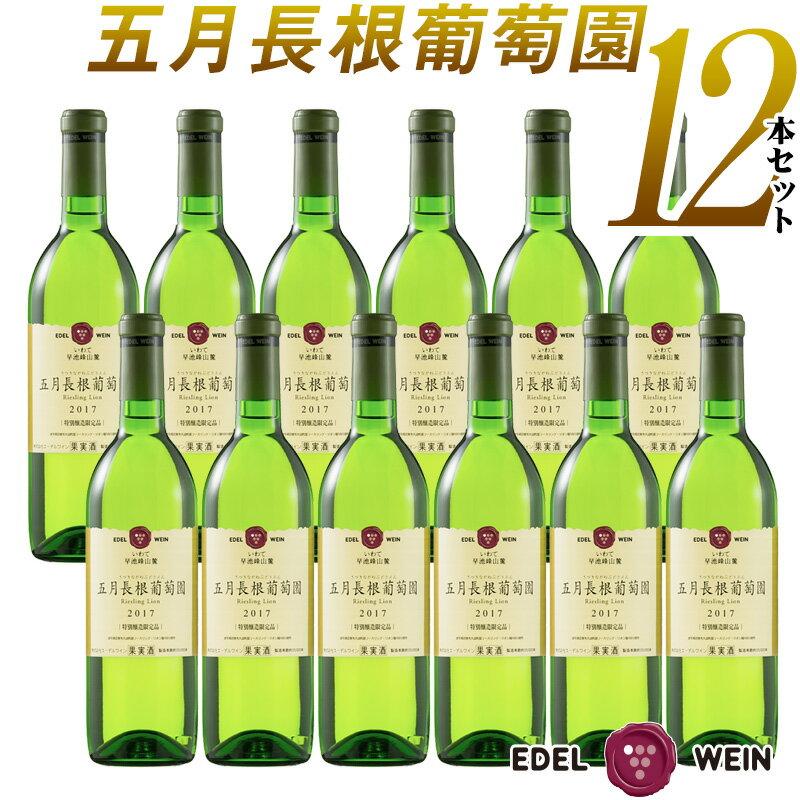 【送料無料】 国内外のコンクールで連続入賞 世界が認めた白ワイン 五月長根葡萄園 リースリングリオン 2017 白 12本セット やや辛口 720ml 12本 セット 受賞ワイン ワイン やや辛口 エーデルワイン 日本ワイン 国産ワイン