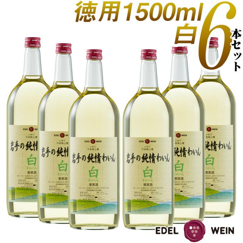 【送料無料】 たっぷり飲める!750ml換算で12本分!エーデルワイン 岩手の純情わいん 白 1500ml マグナム 6本セット ワイン やや甘口 エーデルワイン 日本ワイン 国産ワイン
